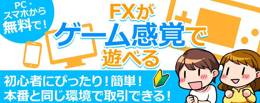 fx�V���~���[�V�����Ŗ�����K�I
